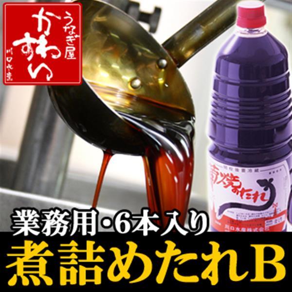 【業務用】 蒲焼きのタレ 煮詰め用B[低粘度醤油さし用] 1.8L×6本 ウナギ 鰻 蒲焼き 国内産 たれ 大ボトル うなぎのたれ
