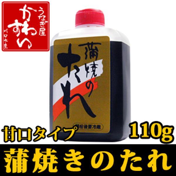 蒲焼きのタレ 甘口 110g×1本 [送料別 ウナギ 鰻 蒲焼き たれ ミニボトル NO1]
