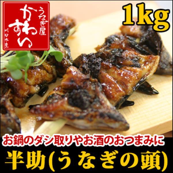 半助 1キロ うなぎの頭 送料別 ウナギ 鰻 国産 関西 郷土料理 半すけ 豆腐