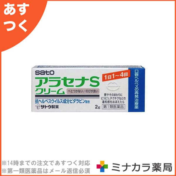 口腔 ヘルペス 薬