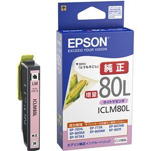 ICLM80L 【純正】インクカートリッジ ライトマゼンタ