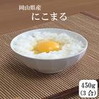 令和2年産 ポイント消化 送料無料 お試し お米 食品 安い 1kg以下 岡山県産にこまる 450g(3合)1袋 メール便