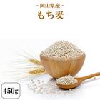 令和2年 もち麦 国産 岡山県産キラリもち麦 450g1袋 ポイント消化 送料無料 雑穀・雑穀米 古代米 食品 安い お試し 1kg以下 美容・ダイエット・健康 メール便