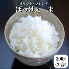 ポイント消化 送料無料 お試し お米 食品 300円ぽっきり 安い 1kg以下 国内産 ぼっけぇ米 300g(2合)1袋 メール便
