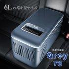 【正規販売店】Qrey ポータブル冷蔵庫 T6 車載 冷蔵庫 冷蔵冷凍庫 クーラーボックス 保冷庫 ドライブやキャンプに (6L)