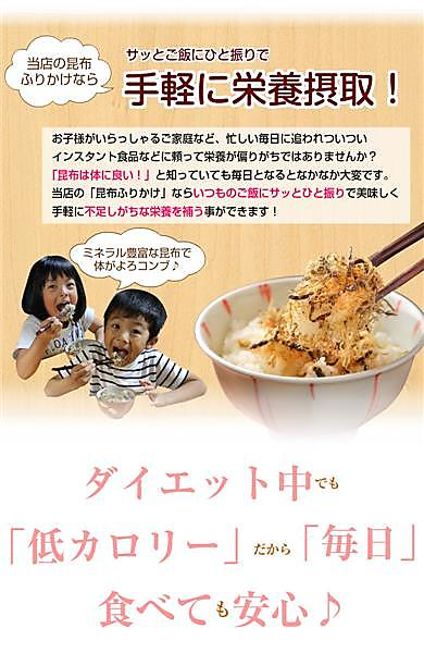 【送料無料】北海道産昆布と贅沢おかかのソフト昆布.ふりかけ3袋セット.旨味たっぷり おにぎり ポイント消化 おにぎらず ご飯のお供に【D12】