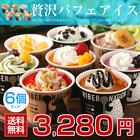 【メーカー協賛】 北海道 デコレーションアイスクリーム.6個セット スイーツ. 【S01】【S】