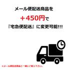 配送方法変更オプション(『メール便』配送商品と一緒にご購入下さい。)