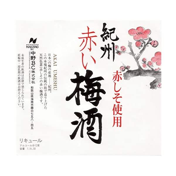 中野BC 紀州 赤い梅酒 瓶 [ 1800ml ]