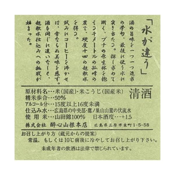 醉心 超軟水仕込 純米大吟醸 [ 日本酒 広島県 720ml ]
