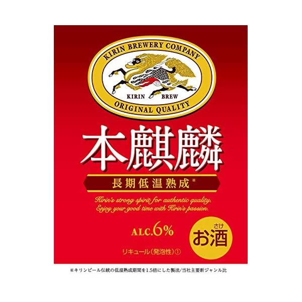 【新ジャンル/第3のビール】本麒麟[350ml×24本]