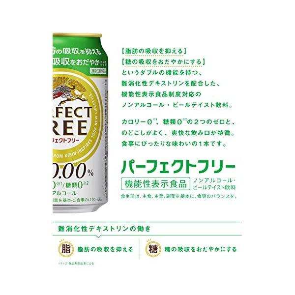 【脂肪の吸収を抑え、糖の吸収をおだやかに】キリン パーフェクトフリー [ ノンアルコール 350mlx24本 ]