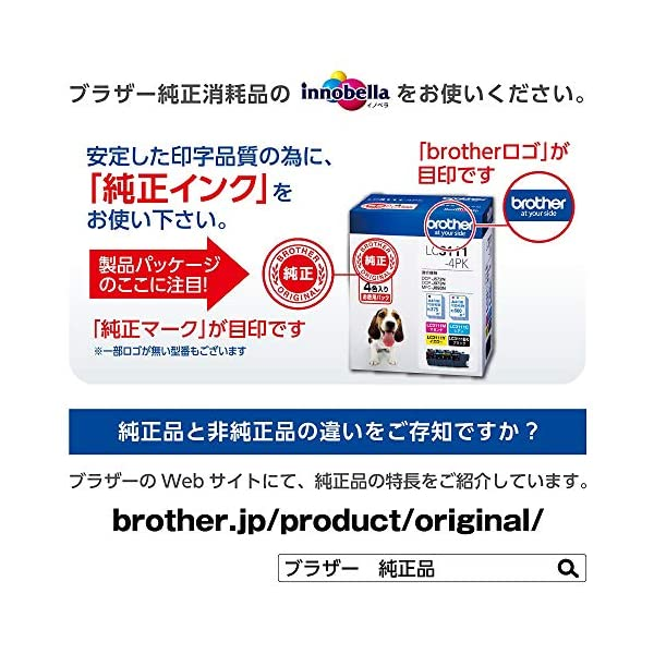 【brother純正】インクカートリッジ4色パック LC12-4PK 対応型番:MFC-J6710CDW、MFC-J710D、DCP-J940N、DCP-J540N 他