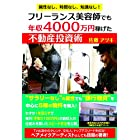 属性なし、時間なし、知識なし! フリーランス美容師でも年収4000万円稼げた不動産投資術