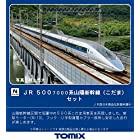 TOMIX Nゲージ 500-7000系山陽新幹線 こだま セット 8両 98710 鉄道模型 電車