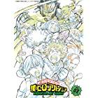 僕のヒーローアカデミア ANIMATION ART WORKS vol.3#26~#38 (TV第2シーズン2クール目 設定原画集 原画集 イラスト集)