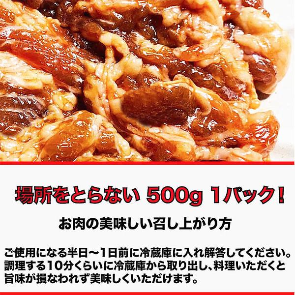 送料無料 韓国風プルコギ 500g