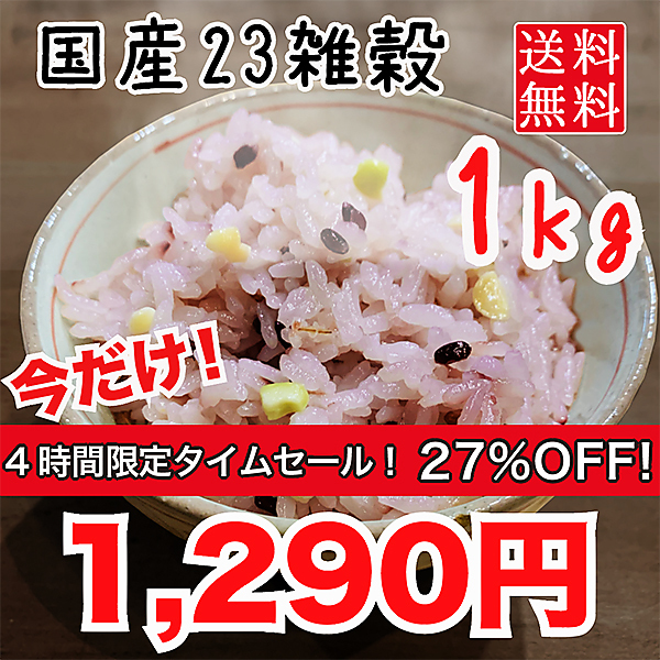 送料無料 国産 雑穀 雑穀米  23穀米 1kg 無添加 無着色