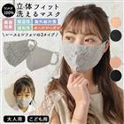 マスク 洗える かわいい 通販 シルクマスク 立体 シルク100% レースマスク シフォン おしゃれ かわいい レディース 保湿 紫外線対策 大人用 子供用 子ども キッズ 女の子 無地 敏感肌