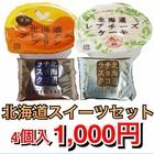 【お試し】北海道スイーツ 食べ比べ4個入りセット【ネコポス便】【送料無料】