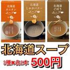 【お試し】北海道 野菜スープ 3種×各2本【送料無料】