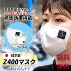 【売切続出】【日本製】Zetta 超高性能フィルター Z400マスク【送料無料】