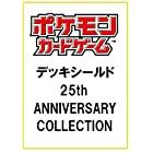 ポケモンカードゲーム デッキシールド 25th ANNIVERSARY COLLECTION