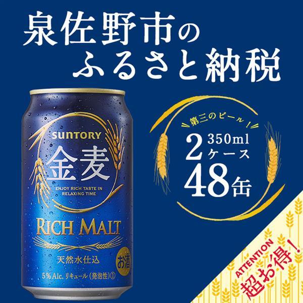B387 【ふるさと納税】金麦(第三のビール)350ml×2ケース(48本)