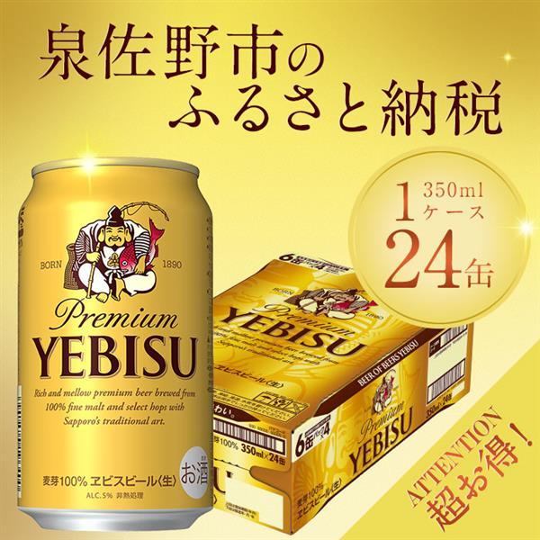 B388 【ふるさと納税】エビスビール 350ml×1ケース
