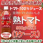 A270 【ふるさと納税】 熟トマトPET900g×12本1ケース トマトジュース