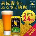 B385 【ふるさと納税】よなよなエール 350ml×1ケース ビール