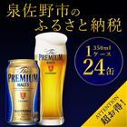 B386 【ふるさと納税】ザ・プレミアム・モルツ 350ml×1ケース