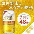 B393 【ふるさと納税】クリアアサヒ(第三のビール) 350ml×2ケース(48本)