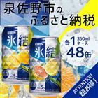 B411 【ふるさと納税】キリン氷結(シチリア産レモン&グレープフルーツ) 350ml×各1ケース(48本)