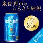 ※品切れ※B436 【ふるさと納税】ザ・プレミアム・モルツ香るエール350ml×1ケース(24本)ビール