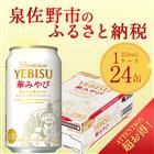 B465 【ふるさと納税】エビス 華みやび 350ml×1ケース(24本)ビール