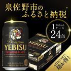 B466 【ふるさと納税】エビス プレミアムブラック 350ml×1ケース(24本)ビール