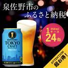 B548 【ふるさと納税】東京クラフト(ペールエール) 350ml×1ケース(24本)ビール