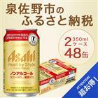 B591 【ふるさと納税】ヘルシースタイル(ビールテイスト飲料)350ml×2ケース(48本) ノンアルコール