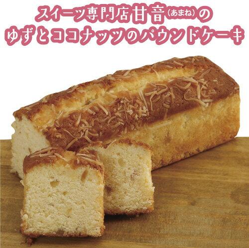 【ふるさと納税】31ama001【お試しください】スイーツ専門店 甘音(あまね)の「ゆずとココナッツのパウンドケーキ」1本♪