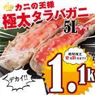 【ふるさと納税】12sp021 12月限定特別価格♪タラバガニボイル1.1kg(5L~ 冷凍) 寄付額9,000円