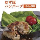 【ふるさと納税】31hokaha002 こだわり配合飼料育成!手作りゆず豚ハンバーグ8個