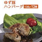 【ふるさと納税】31hokaha004 こだわり配合飼料育成!手作りゆず豚ハンバーグ12個