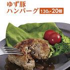 【ふるさと納税】31hokaha005 こだわり配合飼料育成!手作りゆず豚ハンバーグ20個