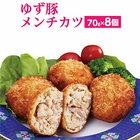 【ふるさと納税】31hokami001 こだわり配合飼料育成!玉ねぎたっぷり手作りゆず豚メンチカツ8個