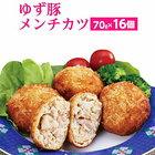 【ふるさと納税】31hokami003 こだわり配合飼料育成!玉ねぎたっぷり手作りゆず豚メンチカツ16個