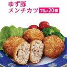 【ふるさと納税】31hokami004 こだわり配合飼料育成!玉ねぎたっぷり手作りゆず豚メンチカツ20個