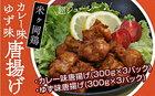【ふるさと納税】31hokara0061y もっちり食感!米ヶ岡鶏ゆず味&カレー味唐揚げセット300g×6P