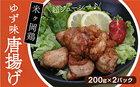 【ふるさと納税】31hokara007y もっちり食感!米ヶ岡鶏ゆず味唐揚げセット200g×2P