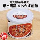 【ふるさと納税】31kazu001 もっちり食感♪米ヶ岡鶏のおかず缶詰6種類6缶入りギフト箱セット